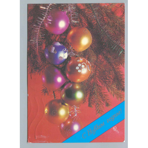 Открытка С Новым годом, лот  3462