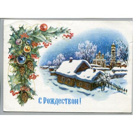 Открытка С Рождеством!  лот 16513