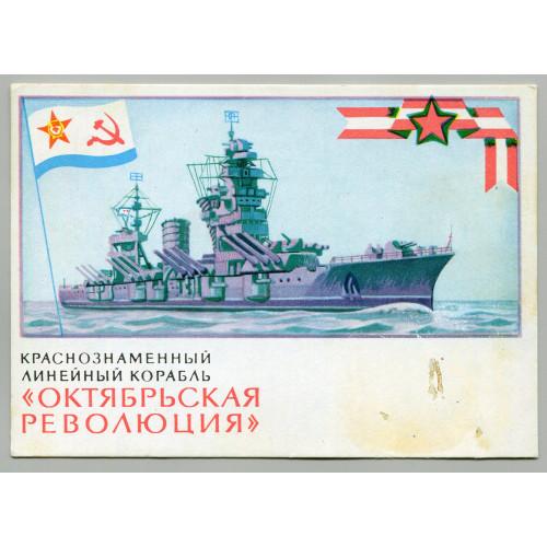 """Линейный корабль """"Октябрьская Революция"""", лот 12488"""